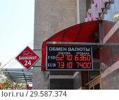 Купить «Уличное табло с курсами валют», фото № 29587374, снято 2 августа 2018 г. (c) Юлия Юриева / Фотобанк Лори