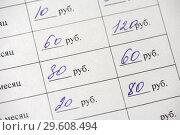 Купить «Таблица платежей кредитного договора написанная от руки», эксклюзивное фото № 29608494, снято 19 декабря 2018 г. (c) Игорь Низов / Фотобанк Лори