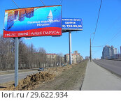 Купить «Уличные рекламные щиты на дороге. Улица Алабяна. Район Сокол. Город Москва», эксклюзивное фото № 29622934, снято 27 марта 2015 г. (c) lana1501 / Фотобанк Лори