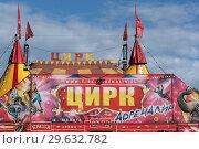 Купить «Шатер цирка шапито «Адреналин»», фото № 29632782, снято 22 сентября 2018 г. (c) А. А. Пирагис / Фотобанк Лори