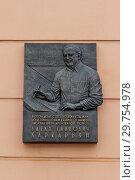 Купить «Мемориальная доска, посвящённая почётному гражданину Самары, архитектору  Вагану Гайковичу Каркарьяну. Самара, Волжский проспект, 45», фото № 29754978, снято 19 января 2019 г. (c) Ekaterina M / Фотобанк Лори