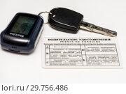 Купить «Покупка машины. Водительские права и ключ от автомобиля с брелоком от сигнализации на светлом фоне», эксклюзивное фото № 29756486, снято 14 января 2019 г. (c) Игорь Низов / Фотобанк Лори