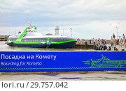 Купить «Комета 120М — морское пассажирское судно на подводных крыльях у причала. Ялта. Крым», фото № 29757042, снято 6 сентября 2018 г. (c) Oles Kolodyazhnyy / Фотобанк Лори