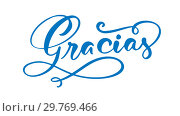Modern brush calligraphy. Gracias hand written lettering. Thank you in spanish. Isolated on background. Vector illustration. Стоковая иллюстрация, иллюстратор Happy Letters / Фотобанк Лори