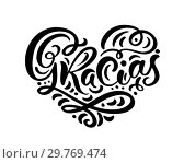 Gracias hand written lettering heart. Modern brush calligraphy. Thank you in spanish. Isolated on background. Vector illustration love. Стоковая иллюстрация, иллюстратор Happy Letters / Фотобанк Лори