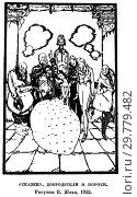 """Купить «""""Сказки"""". Добродетели и пороки. Рисунок Е. Жака 1922 год», иллюстрация № 29779482 (c) Макаров Алексей / Фотобанк Лори"""