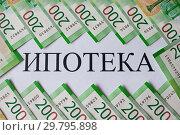 Купить «Выдача ипотеки, рублевые банкноты», фото № 29795898, снято 27 января 2019 г. (c) Victoria Demidova / Фотобанк Лори