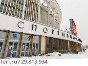 Купить «Спортивно-концертный комплекс «Петербургский»», фото № 29813934, снято 26 января 2019 г. (c) Евгений Кашпирев / Фотобанк Лори