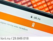 Фрагмент страницы Одноклассники на экране смартфона (2019 год). Редакционное фото, фотограф E. O. / Фотобанк Лори