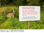 """Купить «Предупреждающий знак """"Опасная зона""""», эксклюзивное фото № 29917018, снято 19 августа 2018 г. (c) Pukhov K / Фотобанк Лори"""