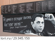 Растяжка с изображением поэта Роберта Рождественского на доме, где он жил и творил (2019 год). Редакционное фото, фотограф Людмила Капусткина / Фотобанк Лори