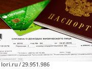 Купить «Российский паспорт и пластиковая карточка лежат на справке о доходах физического лица», эксклюзивное фото № 29951986, снято 31 января 2019 г. (c) Игорь Низов / Фотобанк Лори