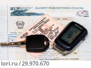 Водительские права, ключ от машины и паспорт транспортного средства (2019 год). Редакционное фото, фотограф Игорь Низов / Фотобанк Лори