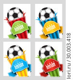 Купить «Football. Speech bubble on a sports theme. Origami dialogue banner for your message. Special offer. Discount tag, badge, emblem. Web stickers. Price tag template for catalog with space for text», иллюстрация № 30003418 (c) Dmitry Domashenko / Фотобанк Лори
