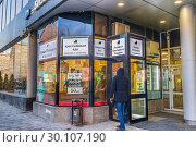 Купить «Магазин клубного типа «Герман Стерлигов и сыновья» на Новом Арбате, 21, Москва. Плакат на входе: «Faggots not allowed»», фото № 30107190, снято 16 февраля 2019 г. (c) Владимир Сергеев / Фотобанк Лори