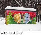 Купить «Трансформаторная будка возле нижегородского ТЮЗа», фото № 30174938, снято 17 февраля 2019 г. (c) Ельцов Владимир / Фотобанк Лори