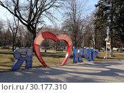 Купить «Арт-объект «Я люблю КЧР» на площади Ленина весной. Карачаево-Черкесская Республика. Город Черкесск», эксклюзивное фото № 30177310, снято 21 февраля 2019 г. (c) Алексей Гусев / Фотобанк Лори