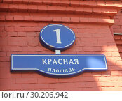 Купить «Город Москва. Табличка-адрес на здании Государственного исторического музея», фото № 30206942, снято 15 сентября 2018 г. (c) EgleKa / Фотобанк Лори