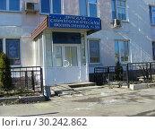 Купить «Детская стоматологическая поликлиника № 59 СВАО. Северный бульвар, 7г, строение 1. Район Отрадное. Город Москва. Россия», эксклюзивное фото № 30242862, снято 23 марта 2015 г. (c) lana1501 / Фотобанк Лори