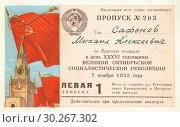 Купить «Пропуск на Красную площадь 7 ноября 1953 года», фото № 30267302, снято 21 июля 2019 г. (c) Ельцов Владимир / Фотобанк Лори