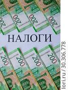 Купить «Уплата налогов, рублевые банкноты», фото № 30306778, снято 14 марта 2019 г. (c) Victoria Demidova / Фотобанк Лори
