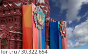 Купить «Banners with medals and ribbons on the facade of Historical museum (Victory Day decoration) against the sky, Red Square, Moscow, Russia», видеоролик № 30322654, снято 15 марта 2019 г. (c) Владимир Журавлев / Фотобанк Лори
