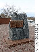 Купить «Памятный камень, место основания города Тюмени 29 июля 1586 года», эксклюзивное фото № 30385842, снято 13 марта 2019 г. (c) Алексей Гусев / Фотобанк Лори