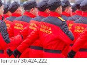 Купить «Russia Samara November 2018: the cadet corps of Mordovia EMERCOM of Russia marches through the square. Text in Russian: Cadets of Mordovia.», фото № 30424222, снято 7 ноября 2018 г. (c) Акиньшин Владимир / Фотобанк Лори