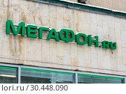 """Купить «Вывеска """"Мегафон.ru""""», эксклюзивное фото № 30448090, снято 3 марта 2019 г. (c) Александр Щепин / Фотобанк Лори"""