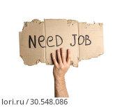 Купить «Hand holding corrugated cardboard torn», фото № 30548086, снято 21 апреля 2014 г. (c) Tryapitsyn Sergiy / Фотобанк Лори