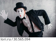 Купить «Pantomime theater artist posing, mimic male person», фото № 30565094, снято 12 февраля 2017 г. (c) Tryapitsyn Sergiy / Фотобанк Лори