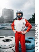 Купить «Kart driver with helmet in hands, Go-kart», фото № 30567170, снято 9 июня 2017 г. (c) Tryapitsyn Sergiy / Фотобанк Лори