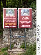 Купить «Дорожный знак с направлениями к церкви святого мученика Stanko (Church of Saint Martyr Stanko) и гостиницей для посетителей. Монастырь острог. Черногория», фото № 30594610, снято 1 июня 2016 г. (c) Кекяляйнен Андрей / Фотобанк Лори