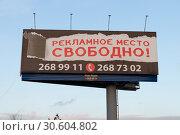 Купить «Дорожный рекламный щит с надписью - рекламное место свободно, на фоне неба», фото № 30604802, снято 1 ноября 2018 г. (c) Светлана Попова / Фотобанк Лори
