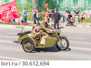 Купить «Russia, Samara, May 9, 2018: Motorcyclists in the form of the period of the Great Patriotic War on an army heavy motorcycle M-72 with a DP machine gun at a parade in Samara.», фото № 30612694, снято 9 мая 2018 г. (c) Акиньшин Владимир / Фотобанк Лори