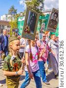 "Купить «Russia, Samara, May 2018: Children with portraits of their ancestors on the action ""Immortal Regiment""», фото № 30612786, снято 9 мая 2018 г. (c) Акиньшин Владимир / Фотобанк Лори"