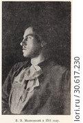 Купить «Владимир Маяковский в 1911 году», иллюстрация № 30617230 (c) Макаров Алексей / Фотобанк Лори