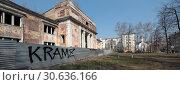 Купить «Балашиха, разрушенное здание бани в центре города», эксклюзивное фото № 30636166, снято 21 апреля 2019 г. (c) Дмитрий Неумоин / Фотобанк Лори