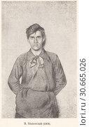 Купить «Владимир Маяковский в 1909 году», иллюстрация № 30665026 (c) Макаров Алексей / Фотобанк Лори