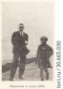 Купить «Владимир Маяковский на пляже. 1923 год», иллюстрация № 30665030 (c) Макаров Алексей / Фотобанк Лори