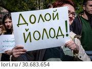 Купить «Участники первомайской Монстрации в городе Москве держат плакаты с лозунгами, Россия», фото № 30683654, снято 1 мая 2019 г. (c) Николай Винокуров / Фотобанк Лори
