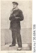 Купить «Владимир Маяковский после возвращения из Америки. 1925 год», иллюстрация № 30684106 (c) Макаров Алексей / Фотобанк Лори