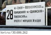 Купить «Табличка с номером и остановочными пунктами трамвая старого маршрута 28 в Москве», фото № 30686262, снято 20 апреля 2019 г. (c) Александр Замараев / Фотобанк Лори
