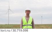 Купить «Slow Motion Positive Professional Engineer Of Large Energy Company», видеоролик № 30719098, снято 15 февраля 2019 г. (c) Pavel Biryukov / Фотобанк Лори