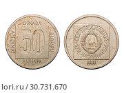 Купить «Coin 50 dinar. Republic of Yugoslavia. 1988 year», фото № 30731670, снято 22 января 2016 г. (c) Евгений Ткачёв / Фотобанк Лори