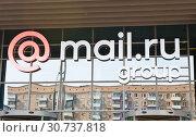 Купить «Компания Mail.Ru Group. Лого над входом (крупный план). Москва. Россия», фото № 30737818, снято 5 мая 2019 г. (c) E. O. / Фотобанк Лори