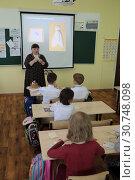Купить «Балашиха, открытый урок, школа № 24», эксклюзивное фото № 30748098, снято 13 мая 2019 г. (c) Дмитрий Неумоин / Фотобанк Лори