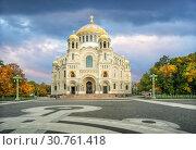 Купить «Морской Собор на площади в Кронштадте Naval Cathedral on Kronstadt Square», фото № 30761418, снято 22 сентября 2018 г. (c) Baturina Yuliya / Фотобанк Лори
