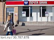 Купить «Почта банк. Вывеска», фото № 30787878, снято 18 мая 2019 г. (c) Victoria Demidova / Фотобанк Лори