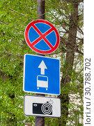 Купить «Road signs against the background of green foliage», фото № 30788702, снято 9 мая 2019 г. (c) Землянникова Вероника / Фотобанк Лори